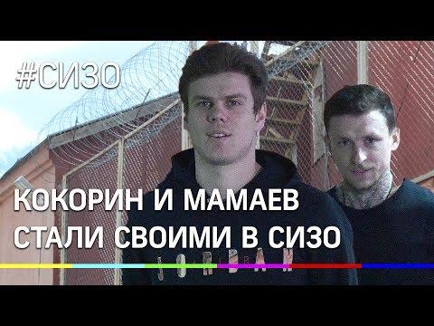 Кокорин и Мамаев стали своими в СИЗО