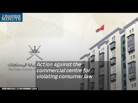 Action against the commercial centre for violating consumer law