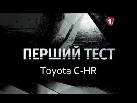 Toyota  C HR Кроссовер класса J - тест-драйв 2