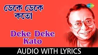 Deke Deke Kato With Lyrics | R.D.Burman - YouTube