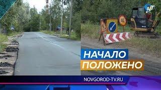 Первые подрядчики вышли на ремонт дорог в Великом Новгороде