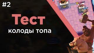 """""""Колода топа"""" #2 / Тест новой колоды с хогом + интересная история / прикольный монтаж!"""