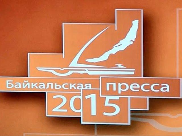 Байкальская пресса 2015
