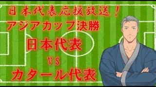 【日本代表応援】 アジアカップ決勝実況配信【試合の映像・音声なし】