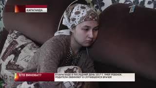 В Караганде в последний день 2017 г. умер ребенок. Родители обвиняют в случившемся врачей