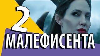 Малефисента 2 - Анджелина Джоли
