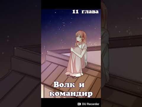 """Озвучка манги """"Волк и командир"""" 11 глава"""