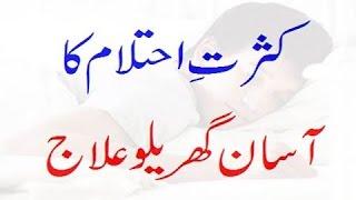 kasrat-e-ehtalam ka ilaj - Video hài mới full hd hay nhất - ClipVL net