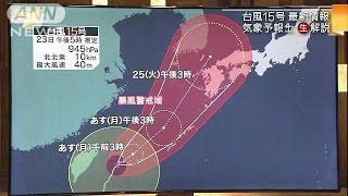 風速56mの強風も・・・台風15号気象予報士が解説15/08/23
