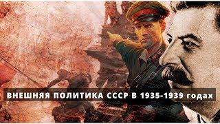 Внешняя политика СССР 1935-1939   СССР накануне Второй Мировой войны