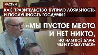 Как правительство купило лояльность и послушность Госдумы?.. Часть 4