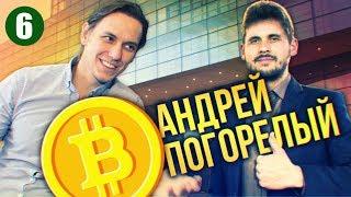 CryptoTime: Андрей Погорелый (iTuber) о том как выбрать ICO, про майнинг, биткойн и криптовалюты
