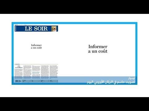 العرب اليوم - شاهد: تصويت حاسم في البرلمان الأوروبي بشأن قانون حقوق المؤلف