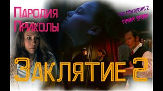Заклятие 2 (The Conjuring 2) Пародия/Приколы(Funny Spoof) 16+