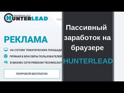Пассивный заработок без вложений Hunterlead ✔️