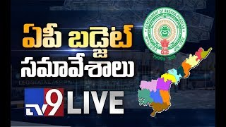 AP Assembly Budget Session 2019 LIVE || YS Jagan government - TV9