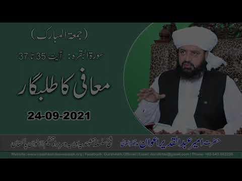 Watch Maafi ka Talabgaar YouTube Video