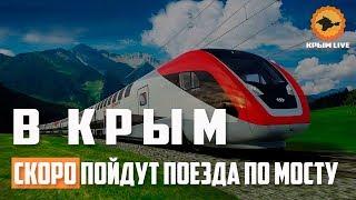 Крымский мост. СКОРО пойдут ПОЕЗДА В КРЫМ по мосту. Начало продажи билетов! Керченский мост.