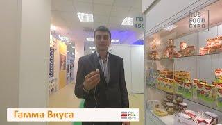 """""""Гамма Вкуса"""" на выставке """"ПродЭкспо 2017"""", Москва, 6-10 февраля"""