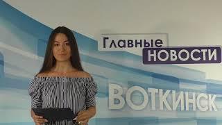 «Главные новости. Воткинск»