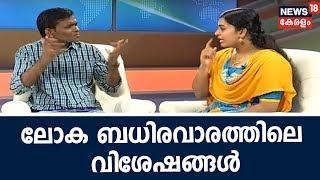 Good Morning Keralam : നിഷിന്റെ വിശേഷങ്ങളുമായി സന്ദീപും വൈഷ്ണവിയും | Sign Language | 24th Sept 2018