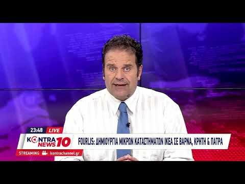 Ανέστης Ντόκας - Επιχειρηματικά Νέα στο Kontra News 09/12/2019
