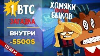 Хомяки против Быков - Бег / Загадка на 1 Bitcoin внутри