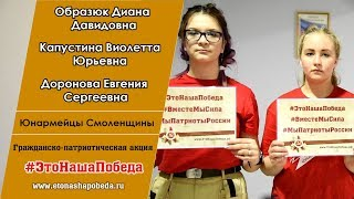 Юнармейцы Смоленщины приглашают к участию в гражданско-патриотической акции «#ЭтоНашаПобеда» (видео)