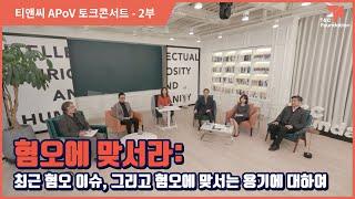 [2부]티앤씨APoV컨퍼런스|Bias,byus|토크콘서트 썸네일