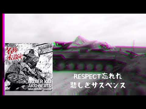 名称未設定 feat.AKIO BEATS / BOXER KID