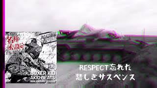 名称未設定 feat.AKIO BEATS / BOXER KID