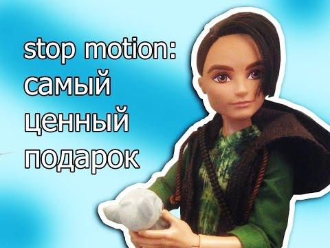 stop motion: самый ценный подарок