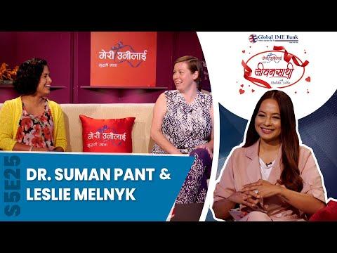 सीमानाले नछेकेको प्रगाढ सम्बन्ध Dr.Suman Pant&Leslie Melnyk JEEVANSATHI with MALVIKA SUBBA |S5|E25