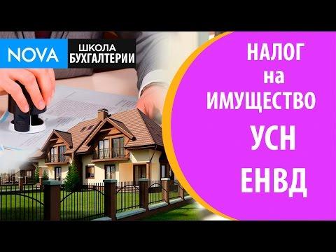 Налог на имущество УСН ЕНВД. Раздельный или совмещенный налог на имущество УСН ЕНВД!