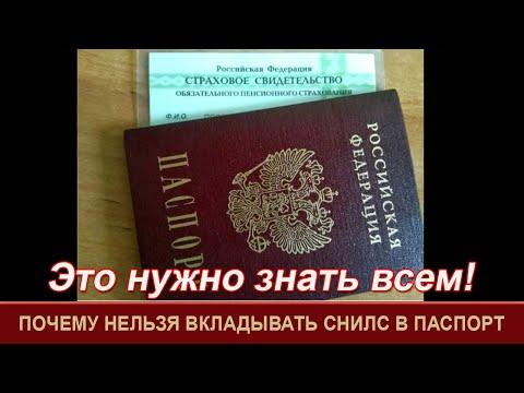 Почему нельзя вкладывать СНИЛС в паспорт=Важно!