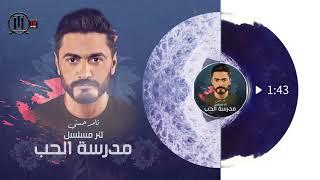 تحميل اغاني Tamer Hosny - lena hayah ba3den لينا حياه بعدين - تامر حسني / تتر مسلسل مدرسة الحب ٢٠٢٠ MP3