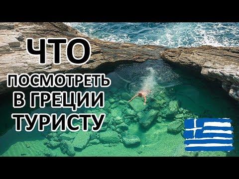 Отдых в Греции 2019! Места Которые Стоит Там Увидеть