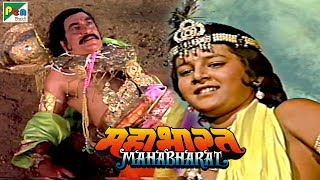 कंस वध | Kans Vadh | महाभारत (Mahabharat) | B. R. Chopra | Pen Bhakti - Download this Video in MP3, M4A, WEBM, MP4, 3GP