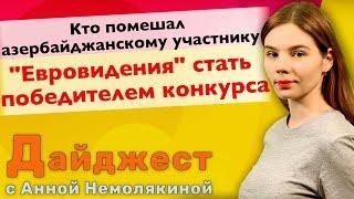 Дайджест: Кто помешал азербайджанскому участнику стать победителем Евровидения
