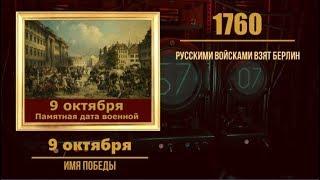 9 октября в военной истории