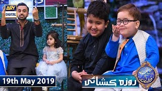 Shan e Iftar – Roza Kushai - (Kids Segment) - 19th May 2019