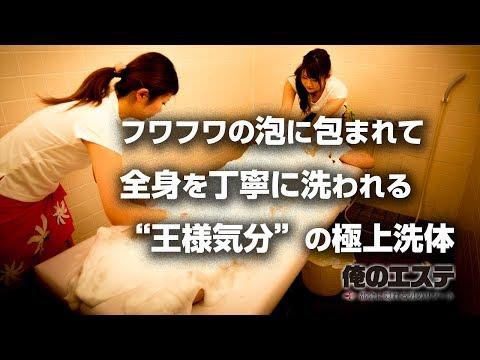 【心地の良い洗体が楽しめる】ハマム式洗体(ボディスパ) | 女子力の強いメンズエステ【俺のエステ】