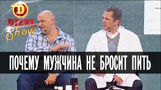 Почему мужчина никогда не бросит пить – Дизель Шоу - Выпуск 1, 15.05
