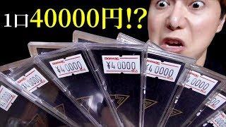 【遊戯王】動画史上最高にヤバイ挑戦!!!1口なんと4万円のくじを32万円分買ってみた!!!!!