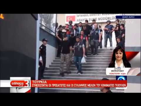 Τουρκία: Συνεχίζονται οι προσαγωγές και οι συλλήψεις μελών του κινήματος Γκιουλέν   19/02/19   ΕΡΤ