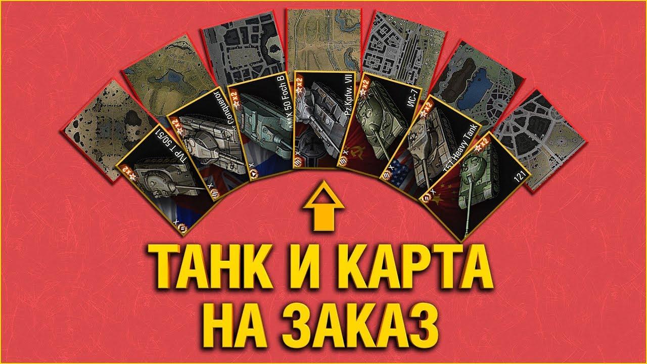 ВЫБЕРИ ТАНК И КАРТУ СТРИМЕРУ