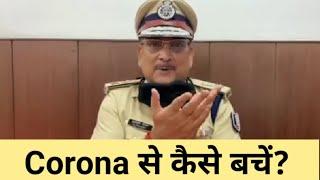 Corona से कैसे बचें ? सुनिए बिहार के DGP Gupteshwar Pandey को || Bihar Unlock 2 || The Live Mithila