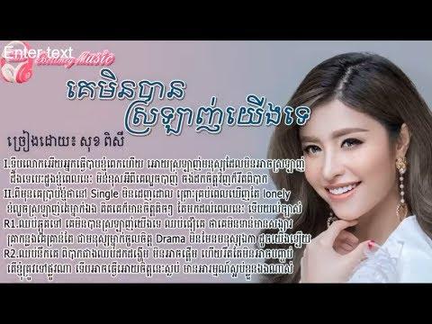 សុខពិសី បទថ្មី គេមិនបានស្រលាញ់យើងទេ Lyric Song, Ke Min Ban Srolanh Yerng Te By Sok Pisey
