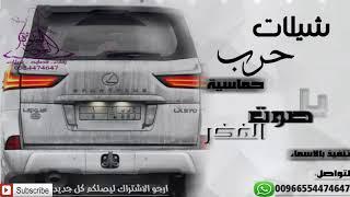 شيله حماسية شيلات حرب شيله يا صوت الفخر شيلات جديده 2018