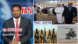 Eritrean News ( November 25, 2017) |  Eritrea ERi-TV